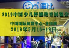 2019中国少儿智能教育展览会