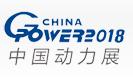 GPOWER2018 第17届中国(上海)国际动力设备及发电机组展览会