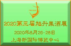 2020第三届旭升上海果酒产业博览会