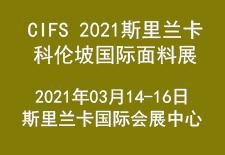 CIFS 2021斯里兰卡科伦坡国际面料展