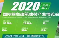 2020第九届中国厦门国际绿色建筑建材产业博览会