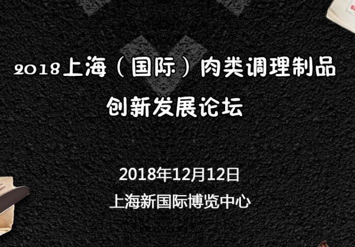2018上海(国际)肉类调理制品创新发展论坛