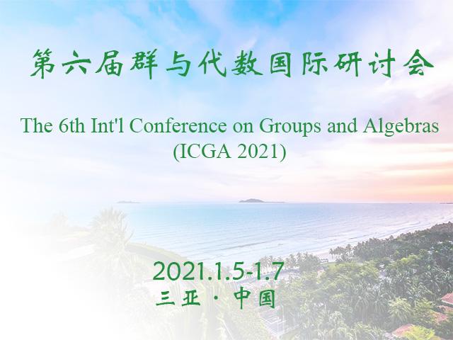 第六届群与代数国际研讨会(ICGA 2021)
