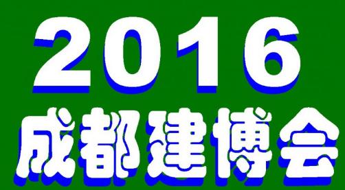 2016第十六届中国成都建筑及装饰材料博览会 2016建筑电气及智能家居展 2016第八届中国成都木结构木屋及别墅配套产品展 第九届中国成都石材产品及设备展览会