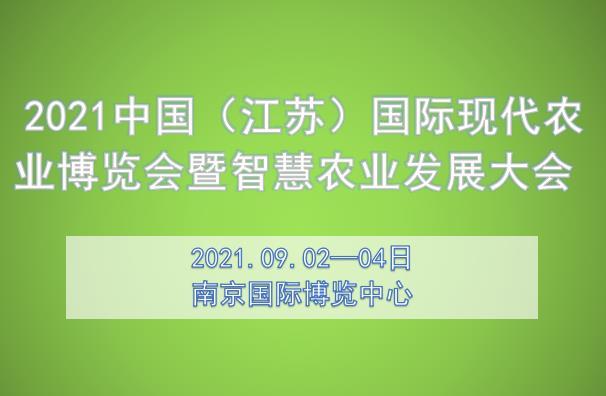2021中国(江苏)国际现代农业博览会暨智慧农业发展大会