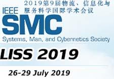 2019第9届 物流、信息化与服务科学国际学术会议