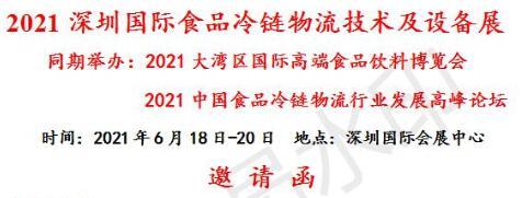 2021年深圳国际食品冷链物流设备展