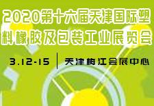 2020第十六届天津国际塑料橡胶及包装工业展览会