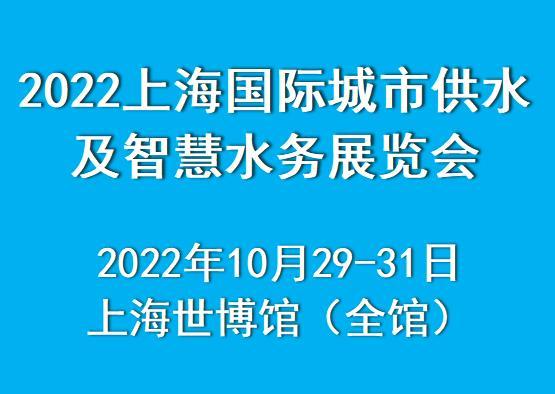 2022上海国际城市供水及智慧水务展览会