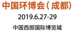 2019成都环博会