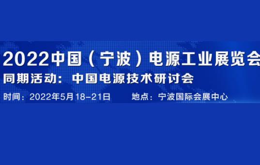 2022中国(宁波)国际电源工业展览会