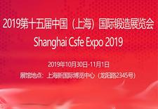 上海锻造展|法兰环件展|2019第十五届上海锻造展