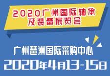 2020广州国际轴承及装备展览会