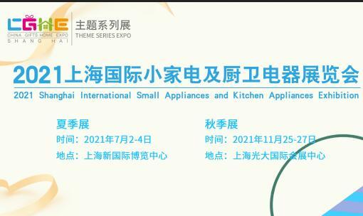 2021上海小家电及厨卫电器展