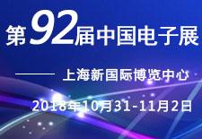 第92届中国电子展