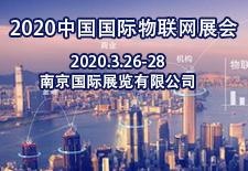 2020中国国际物联网展会