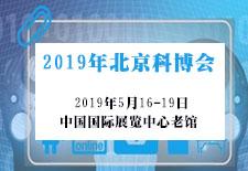 2019年北京科博会