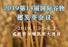 2019第14届国际谷物穗发芽会议