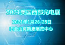 2021美国西部光电展