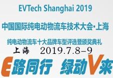 EVTech Shanghai 2019中国新能源汽车机充换电技术大会