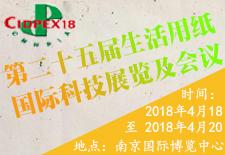 第二十五届生活用纸国际科技展览及会议