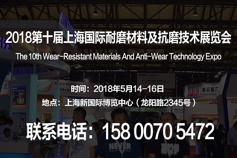 2018第十届上海国际耐磨材料及抗磨技术展览会