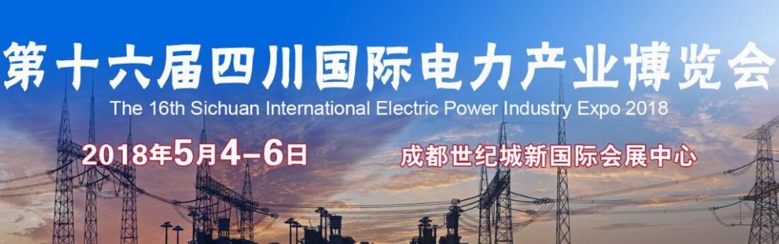 2018第十六届四川国际电力产业博览会