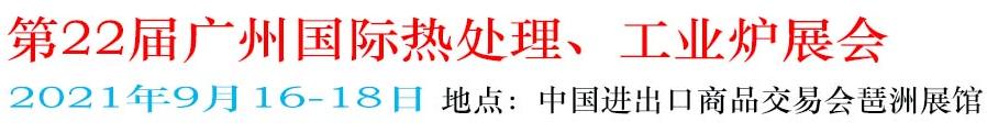 2021工业炉展第22届广州国际热处理展会工业炉展览会