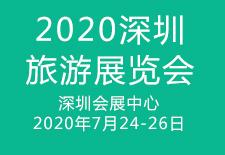 2020深圳旅游展览会