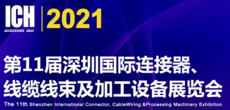 2021第11届深圳国际连接器、线缆线束及加工设备展览会