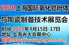 2020第九届上海国际氧化锆粉体/陶瓷制备技术展