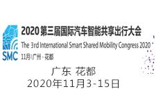 2020年第三届国际汽车智能共享出行大会
