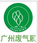 2018中国广州国际废气处理及大气污染治理展览会