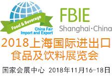 2018第12届FBIE CHINA上海国际进出口食品及饮料展览会