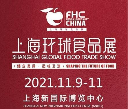 2021休闲食品展/2021上海FHC食品饮料展览会