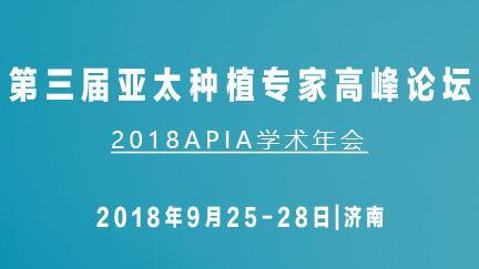 2018APIA学术年会暨第三届亚太种植专家高峰论坛