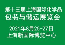 第十三届上海国际化学品包装与储运展览会