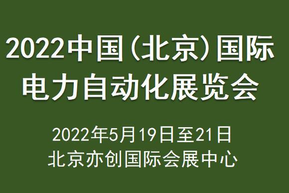 2022中国(北京)国际电力自动化展览会