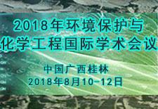 2018年环境保护与化学工程国际学术会议