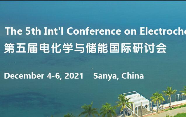 第五届电化学与储能国际研讨会(CEES 2021)