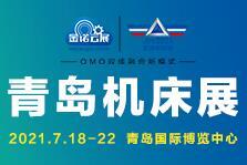 第24届青岛国际机床展览会