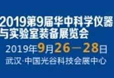 2019华中科教仪器与实验室设备展览会