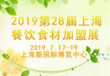 2019第28届上海餐饮食材加盟展
