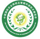 2017中国(安徽)农业照明及智能环控技术展览会
