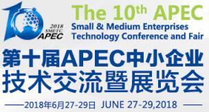第十届APEC中小企业技术交流暨展览会