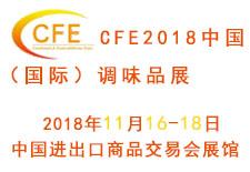 CFE2018中国(国际)调味品展