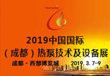 2019中国国际(成都)热泵技术及设备展