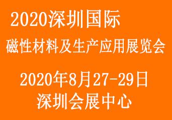 2020深圳国际磁性材料及生产应用展览会