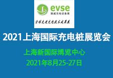 2021上海国际充电桩展览会