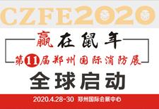 2020中国建筑防火材料展 2020河南郑州防火门窗展会 2020消防排烟风机展